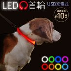 お散歩ライト LED シリコン ペット ペット首輪 犬 セーフティーライト 小型犬 中型犬 大型犬 夜間 散歩 首輪 ハーネス リード バッグ 自転車