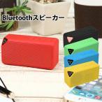 Bluetooth スピーカー ver 2.1対応 ワイヤレススピーカー USB 給電 ハンズフリー ブルートゥース スマートフォン スマホ iPhone アイフォン X-3