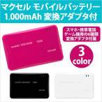 モバイルバッテリー 日立 マクセル スマホ 充電器 スマートフォン 1000mAh iPhone 対応 maxell MLPC-1000 500円 ポッキリ