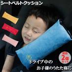 シートベルトクッション (2個セット) シートベルト 枕 子供 シートベルトカバー ヘルパー クッション キッズ まくら ドライブ|ER-SBPLW_2M