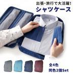 ショッピングトラベル ワイシャツケース (同色2個セット) シャツ収納 シャツケース Yシャツケース ネクタイ収納 収納ケース トラベルポーチ 型崩れ防止|ER-YSCASE_2M