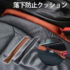 隙間落ち防止 クッション 2個セット フェイクレザー 隙間埋めクッション すき間落下防止クッション 隙間 座席 車 小物 シート カーアクセサリー|ER-CRCN_2M