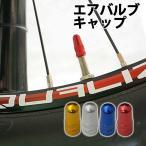 自転車 バルブキャップ 2個 アルミカラー 英式 自転車タイヤバルブキャップ エアバルブキャップ おしゃれ アルミ 空気入れ バルブ カスタム MTB|ER-CLAC_2M