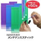 IQOS適用品 2.4 plus アイコス IQOS メンテナンスキット 60本 プラスチック棒 メンテナンススティック クリーナー ( 純正 ではありません) カメラ|ER-IQBO_2M