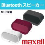 Bluetooth スピーカー NFC搭載 ポータブルスピーカー maxell 日立マクセル ver2.1+EDR 充電式バッテリー内蔵 MXSP-BT04