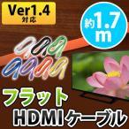 HDMIケーブルフラットタイプ フラットケーブル 約1.7m 3D映像も楽しめる ハイスピード Ver1.4 規格 全7色 フルHD対応 ER-CBHDMI18