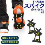すべり止めスパイク 靴底用 スパイク 携帯用ゴム底 雪道 雪対策 簡単装着 滑り止め すべりどめ シューズスパイク アイススパイク 靴 かんじき|ER-MBNS