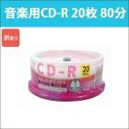 音楽用 CD-R 20枚 CD-R 80分 700MB  VERTEX|[訳あり]
