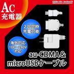 microUSB - ACアダプタ 1.5m 充電器 Android ガラケー 100V-240V対応 コンセント スマホ スマートフォン AC充電器 ケーブル au-CDMA au-WIN|500円 ポッキリ