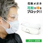 花粉メガネ 花粉症メガネ 巾着袋付き ほこりメガネ メガネ めがね 眼鏡 花粉 花粉症 対策 グッズ ゴーグル 花粉よけ ポリカーボネート|KAHUN