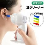 吸引式耳クリーナー 吸引式 耳かき みみのお掃除 耳掃除 耳 掃除機 耳クリーナー 電動耳かき  シリコン イヤークリーナー  MCE-3723