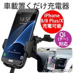 Qi ワイヤレス充電器 車載ホルダー iPhone X 8 Plus 置くだけ充電 エアコン吹き出し口 車載 Galaxy android 充電器 充電 車載置くだけ充電器 ER-QICR-BK