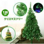 クリスマスツリー 120cm 1.2m ツリー クリスマス ツリー 大型 飾り ツリー 単体 ヌードツリー CHRISTMASTREE-120