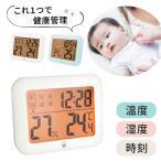 デジタル温湿度計 温湿度計 おしゃれ 時計 温度計 湿度計 赤ちゃん 時計機能 風邪