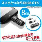 USBメモリ 8GB OTG対応 スマホ スマートフォン タブレット Android4.1以降のOSのみ対応 microUSB アダプタ付属 データ保存 バックアップ OTG TM1318GB01