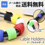 CC-918 ケーブル ホルダー コード 収納 6色セット マジックテープ クリップ 充電 電源 USB 整理 結束