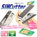 SIMカッター iPhone7 iPhone7Plus iPhone SE 5s iPhone5c nano SIM micro SIM ナノシム マイクロシム ER-SIMCUTTER 500円 ポッキリ