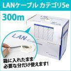 LANケーブル CAT.5e カテゴリ5e 丸ケーブル ケーブル 300m ロール LAN cable RC-LNR5-ROLL