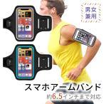 アームバンド スポーツ カバー 防水 ポーチ iPhone アイフォン スマートフォン スマホ バンド ポケット ケース スポーツケース ER-SPORTSARM 500円