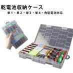 乾電池 収納ケース 電池ケース 乾電池ケース 単1 単2 単3 単4 角型 対応 電池 充電池 収納 ケース エネループ 整理 スッキリ|ER-BATTERYCASE