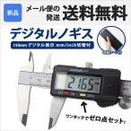 デジタルノギス ノギス デジタル 150mm まで測定可能 はかり 定規 メジャー 最小読取0.01mm LCD液晶画面 mm inch 切替可能 ER-NOGIS