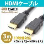 HDMIケーブル 3m HDMIオス-HDMIオス V1.4規格 3D映像対応 金メッキ 3.0m 300cm HDMI ケーブル RC-HMM014-30 500円 ポッキリ イーラリー