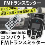 Bluetooth 対応 FMトランスミッター ver2.0 車載 コンパクト ハンズフリー リモコン MP3 USB スマホ シガーソケット BT-02