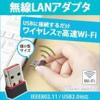 無線LAN USBアダプタ USB2.0 無線LAN IEEE 802.11n/g/b 150Mbps Wi-Fi Win7対応 ドライバーCD(8cm)付き 小型 子機 80211N