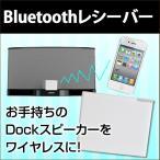 ショッピングbluetooth Bluetooth レシーバー Dockコネクタ対応 お手持ちのDockスピーカーが蘇る ワイヤレス オーディオレシーバー ドッグスピーカー I-WAVE 2000円 ポッキリ