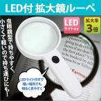 Yahoo!大引屋キングYahoo!店拡大鏡 ルーペ 3倍 虫眼鏡型 LEDライト 新聞や書類の小さな文字を大きく見られる 手持ち 拡大レンズ 単4 電池 ライトルーペ デスクルーペ ER-LOUPE