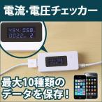 USB 電流電圧チェッカー USB電圧測定器 積算機能 電流チェッカー 電流計 電流/電圧チェッカー USB テスター 1000円 ポッキリ ER-BTCHK