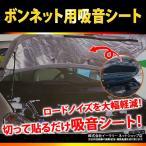 吸音シート 取付簡単 遮音材 ボンネット ロードノイズ排除 接着剤 音質改善 スポンジ|KF-215