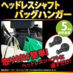 ヘッドレスト ハンガー 荷物フック カーハンガー ハンガーフック 荷物かけ ヘッドレストのポールに取り付けるだけ カー用品 |ER-CRHKBG 500円 ポッキリ