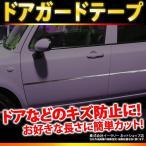 ドアガードテープ 車 ドア 傷 キズ 自動車ドアなどのキズ防止 長さ 約15m 幅 約1.2cm ドアガード 自動車 車 カー用品 カーグッズ |ER-CRGT-12
