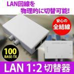 LAN 切替器 2→1 1→2 物理的 切り替え スイッチ付き 電源不要 100BASE-TX LAN切替 ネットワーク 全結線 1000円 ポッキリ |ER-LNCH