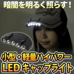 ★送料無料!帽子のつばに取り付けられるLEDキャップライト