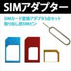 SIM アダプタ 変換4点セット(標準 ・マイクロ ・ナノ)+取り出しピン あらゆるSIMに簡単変換 SIMカード SIMアダプター NanoSIM MicroSIM iPhone7/7Plus|ER-ADNS