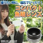 魚眼レンズ iPhone スマートフォン カメラ フィッシュアイレンズ レンズ カメラ部分に貼り付けてレンズをくっつけるだけ コンパクト|ER-LSAG