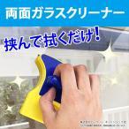両面ガラスクリーナー 強力磁石で窓ガラスを挟んで両面を同時にお掃除 掃除グッズ マグネット スクィージー 大掃除 1000円 ポッキリ |ER-GLCLSQ