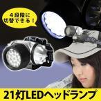 21灯 LEDヘッドライト 21灯LED ヘッドライト 4段階の点灯パターン 21LED ヘッドランプ 単4 電池式 前照灯 懐中電灯|ER-HEAD21