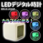 LED デジタルアラームクロック 光る LEDイルミネーション ボディの色が変わる 目覚まし時計 目覚まし アラームクロック 1000円 ポッキリ ER-ALCL