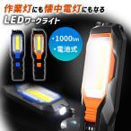 LEDライト 72灯 大光量LEDライトバー 強力 明るい フック ER-LBAR72