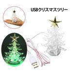 クリスマスツリー 卓上 USB イルミネーション ミニツリー ミニクリスマスツリー Xmasツリー クリスマス オーナメント 卓上ツリー 小型 Xmas 可愛い  ER-CHTR