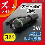 Yahoo!大引屋キングYahoo!店ハンディライト CREE社製XP1 LED搭載 ズームライト LEDライト 電池式 点滅ライト LEDハンディライト 懐中電灯 LED 強力 |ER-CXP1
