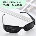 ★500円 ポッキリ送料無料!疲れた目を簡単リフレッシュ