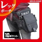 レッグポーチ レッグバッグ レッグバック ショルダーバッグ 2WAY仕様 ミリタリーバッグ ヒップバッグ バッグ アウトドア サバゲー SWAT レプリカ|ER-LGPH