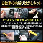 自動車 内張りはがし セット 内貼りはがし オーディオ インパネ脱着 ハンディリムーバー 工具 インナーパネル リムーバー|ER-RMVR