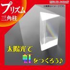 三角プリズム プリズム 三角柱型 長さ5cm スペクトル 七色の虹 光学ガラス 分光プリズム 自由研究 実験 理科 分光 虹色 屈折 反射 科学 太陽光|ER-PRSM