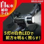 Yahoo!大引屋キングYahoo!店自転車 ライト LED 5灯 白色LED 防滴 自転車ライト サイクルライト LEDライト 補助ライト LED自転車ライト ウォーキング ランニング ER-BC5LED
