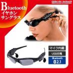 Bluetooth イヤホン サングラス 両耳 ヘッドセット スポーツ ハンズフリー iPhone 通話 音楽 USB充電 スマホ ブルートゥース|ER-GBEP